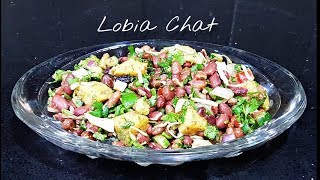 Lobia chat recipe | vegetarian salad recipe | Red kidney Bean Recipe