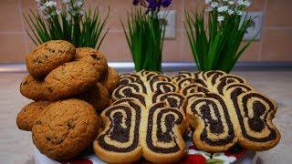 Любимое ОВСЯНОЕ ПЕЧЕНЬЕ ДЕТЕЙ с шоколадными каплями и Рецепт Песочного Печенья БАБОЧКА