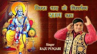 जिस घर में कीर्तन राम रो - Raju Punjabi | Rajsthani Bhajan Song | Live Marwadi Bhakti Song 2017