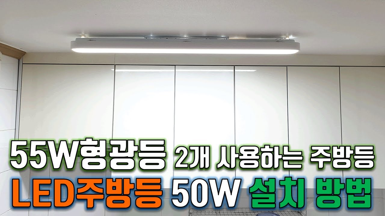55W 형광등 2개 들어가는 등기구 LED주방등 50W 교체 방법