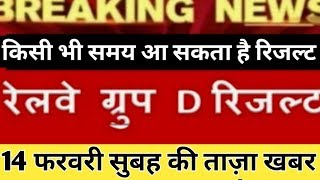 Railway group d result 2018 Big Update    Rrb group d 2018 result, rrb result 14 February New update