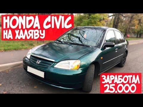 ????Перекуп!!! Honda Civic 2001 за 90 тысяч и заработок 25 тысяч за пару часов!