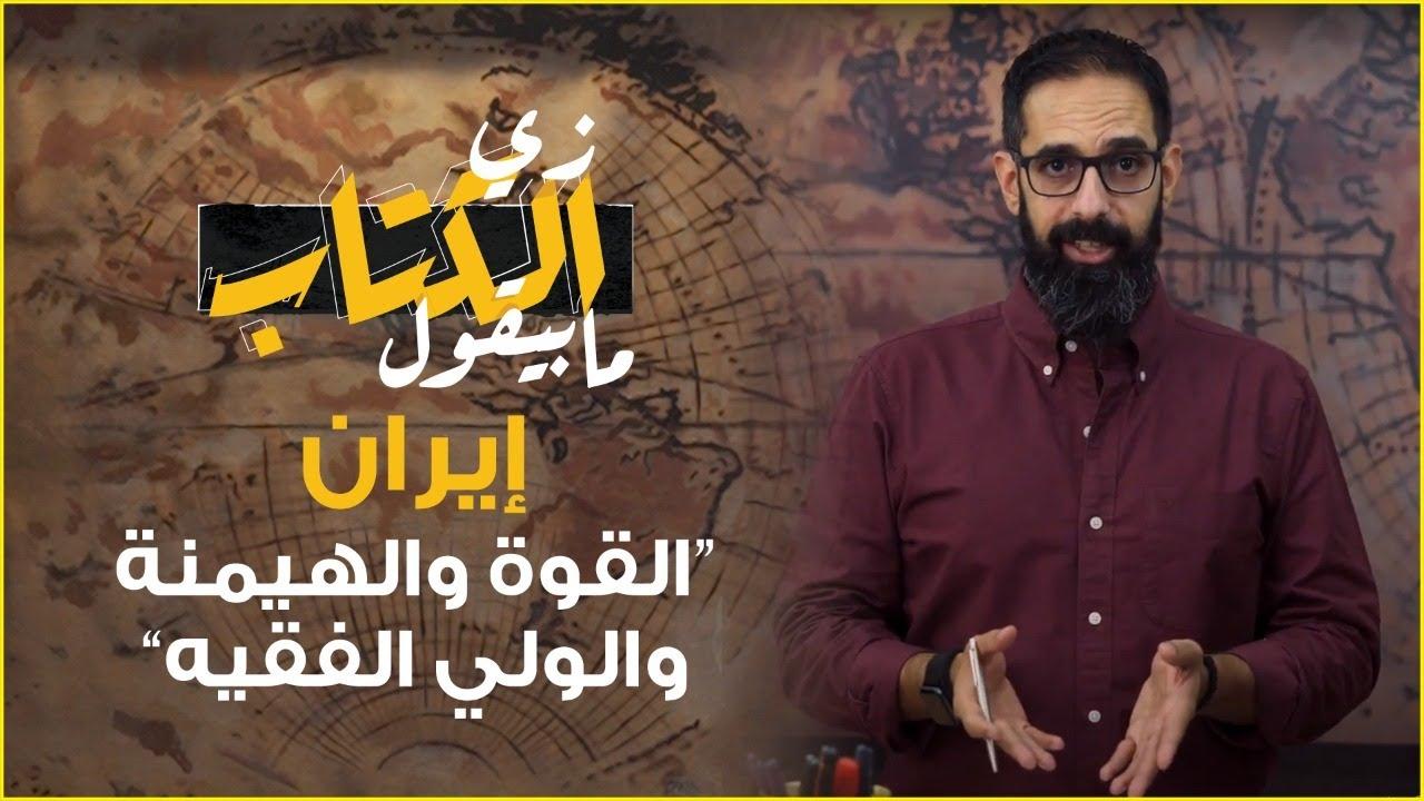 زي الكتاب ما بيقول - إيران .. القوة والهيمنة والولي الفقيه