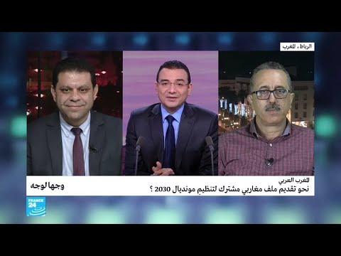 المغرب العربي.. نحو تقديم ملف مغاربي مشترك لتنظيم مونديال 2030؟  - نشر قبل 4 ساعة