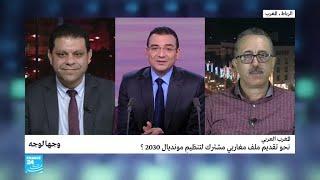 المغرب العربي.. نحو تقديم ملف مغاربي مشترك لتنظيم مونديال 2030؟