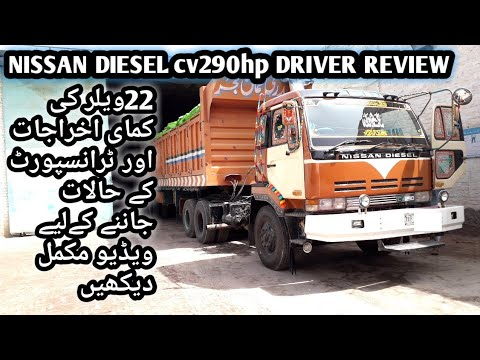 NISSAN DIESEL CV290HP Full detailed Review | Expenses & Earning | Profit or Loss ?