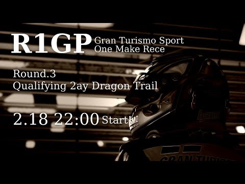 【GTsport】2018 R1GP Round.3 Qualifying 2ay Dragon Trail