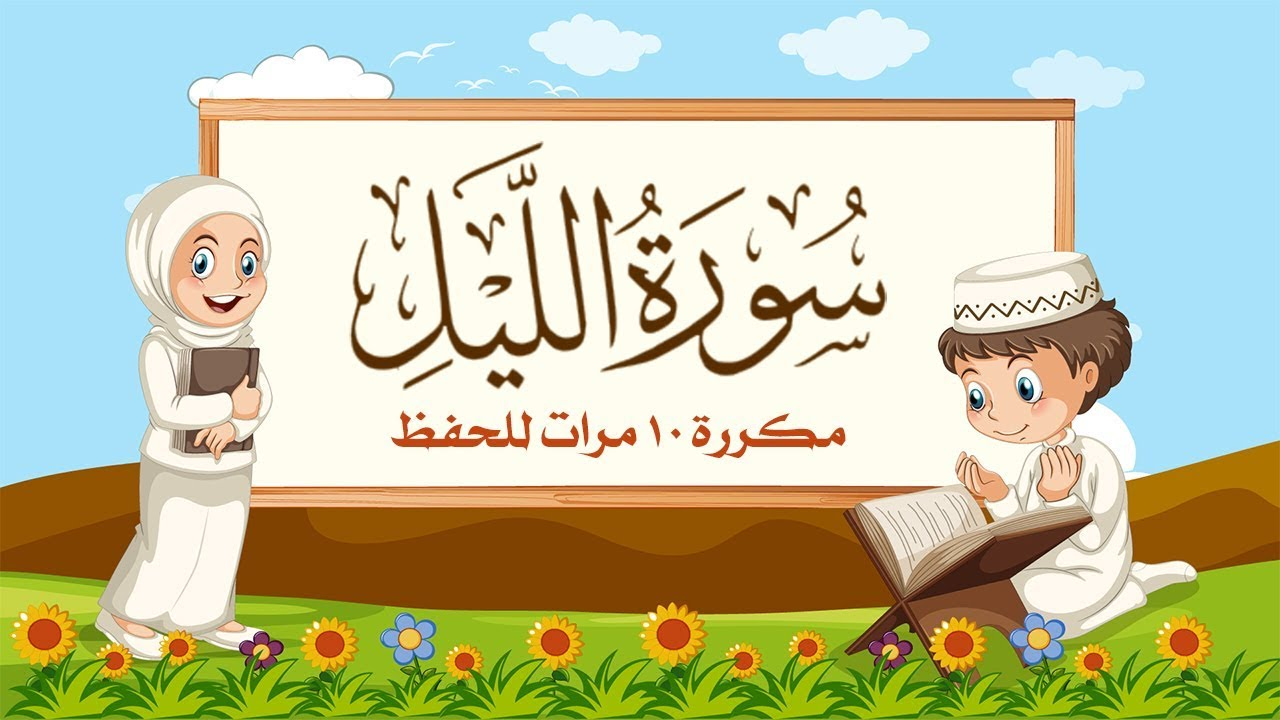 سورة الليل مشاري راشد العفاسي 6