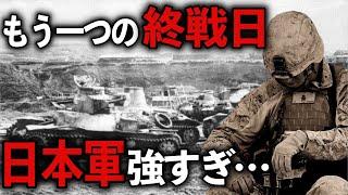 【海外の反応】「女性を守るまさかの行動」日本軍とんでもない強さに世界が驚愕!【日本のあれこれ】
