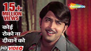 Koi Roko Na Deewane Ko (HD) | Priyatama (1977) Song | Rakesh Roshan | Jeetendra | Neetu Singh