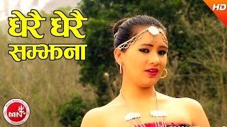 New Nepali Lok Dohori 2074 | Dherai Dherai Samjhana - Mohan KC & Devi Gharti | Ft.Ranjita Gurung