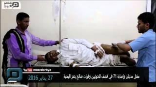 مصر العربية   مقتل مدنيان وإصابة 71 في قصف للحوثيين وقوات صالح بتعز اليمنية