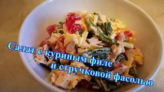 Очень вкусно и быстро!Салат с куриным филе и стручковой фасолью.