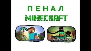 Большой школьный пенал Minecraft на молнии Обзор