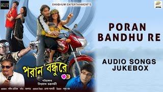 Poran Bondhu Re | Bengali movie 2017 | Audio Songs Jukebox | Rupankar | Shampa | Raghav