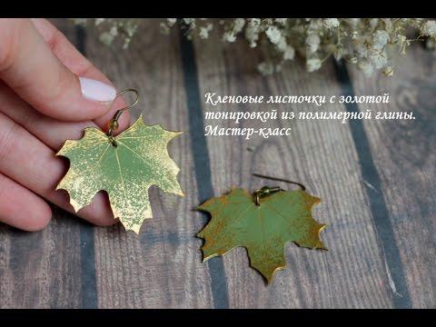 """Серьги """"Кленовые листья"""" с золотой тонировкой. Мастер-класс"""