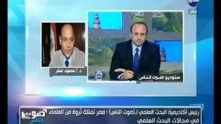 """فيديو..""""البحث العلمى """": مصر تمتلك ثروة من العلماء في شتي المجالات"""
