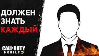 CALL OF DUTY MOBILE ОБРАЩЕНИЕ К ОРЛИКАМ