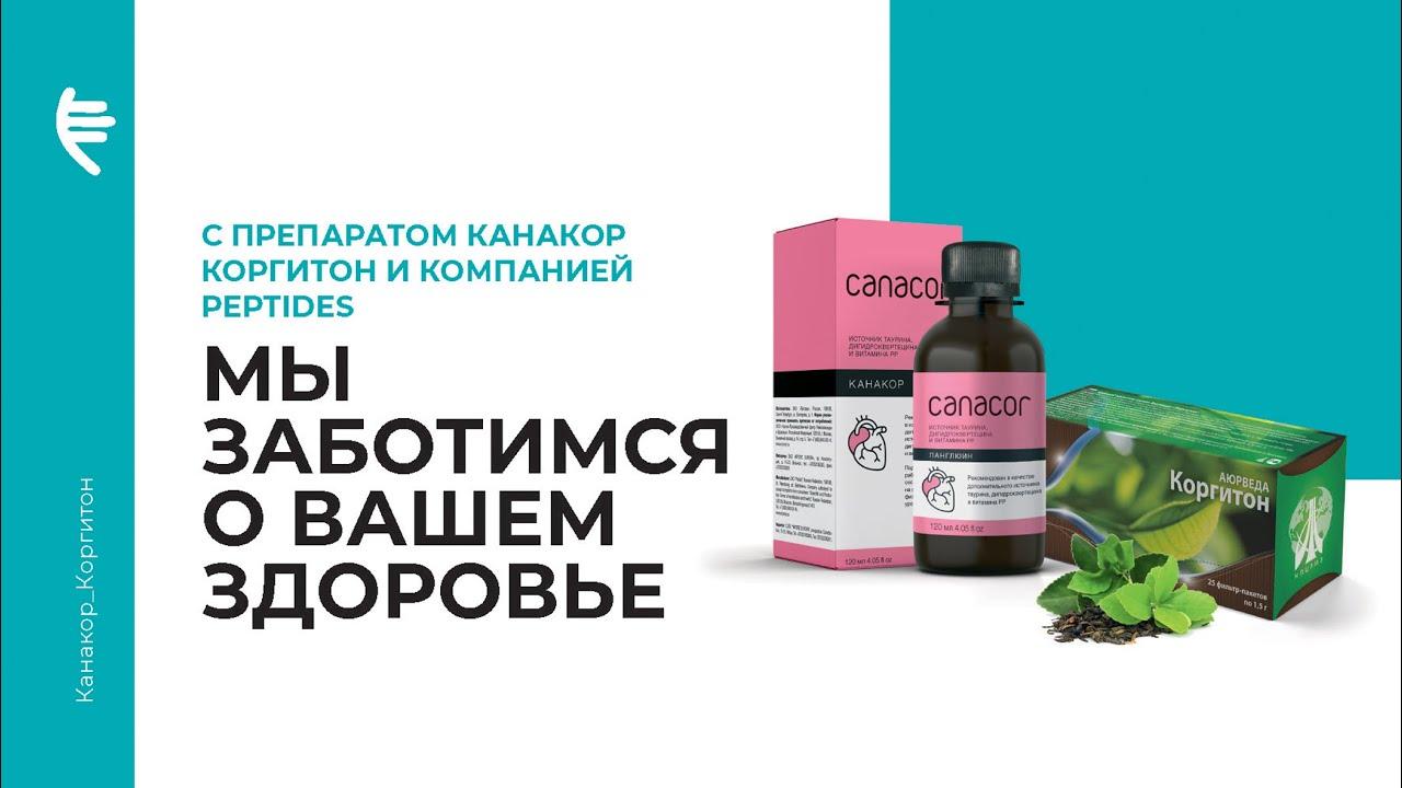 «Канакор» + «Коргитон» сохраняют сердце здоровым