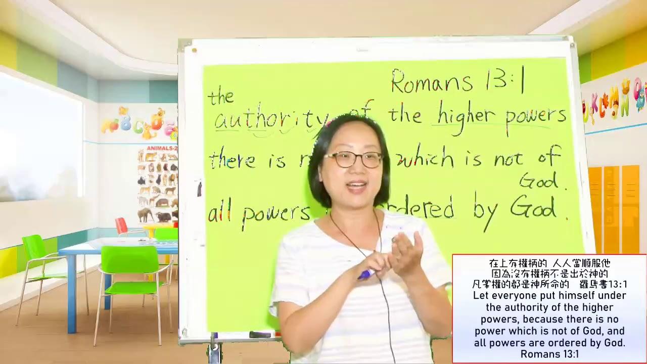 2020/07/12 妙想天開- 金句ABC 大家一起學英語 羅馬書13-1 - YouTube