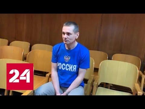 Адвокат: россиянин Александр Винник находится в больнице в Париже - Россия 24