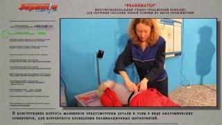 """Многофункциональный учебно-тренажерный комплекс """"Реаниматор"""" по обучению оказанию первой помощи"""