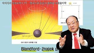 #펜로즈 #킵손 의 블랙홀 천체물리학