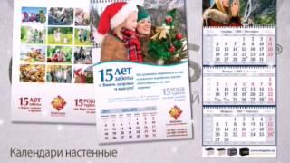 Vesna Календари 2017(Принимаем заказы на календари на 2017 год. Любой размер, любой тираж и шикарный дизайн! Обращайтесь (098) 3-315-315..., 2016-11-18T15:35:32.000Z)