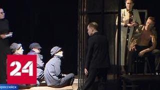 В Новороссийске назвали лучшие театры малых городов - Россия 24