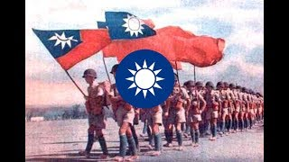 Night Raid - A Chinese Nationalist Military song 中華民國軍歌 - 夜襲