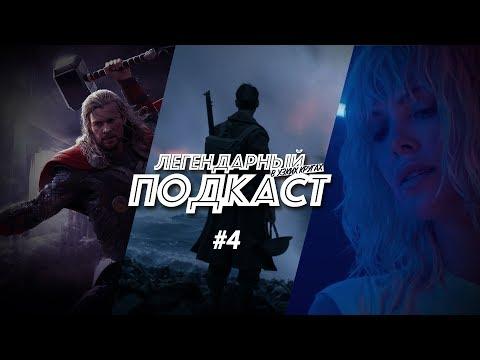 ЛЕГЕНДАРНЫЙ ПОДКАСТ #4 - Трейлеры Comic-Con, Атомная Блондинка, Дюнкерк