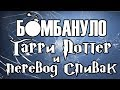 Гарри Поттер и перевод Спивак  | Бомбануло