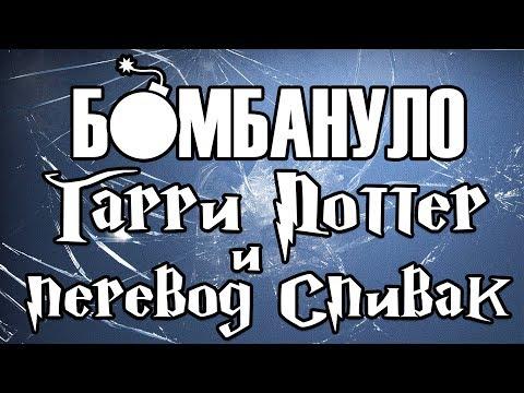 Гарри Поттер и школа доты