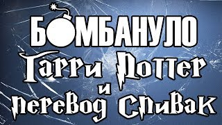 Гарри Поттер и перевод Спивак Бомбануло
