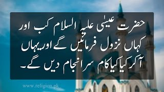 Prophet Isa | Hazrat Isa When he will come back then What he will do...? (Urdu Documentry)