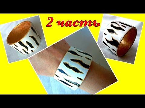 Как сделать браслет из газет! Браслет-зебра! Часть 2!