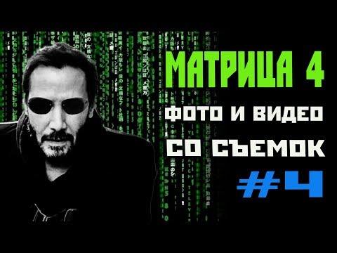 The Matrix 4 # 4[инфа, фото и видео со съемок](2020).