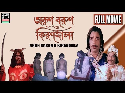 Arun Barun O Kiranmala | অরুন বরুন ও কিরণমালা | Bengali Full Movie | Superhit Children Fantasy Movie