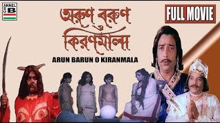 Arun Barun O Kiranmala | অরুন বরুন ও কিরণমালা | Bengali Full Movie | Superhit Children Fantasy Movie