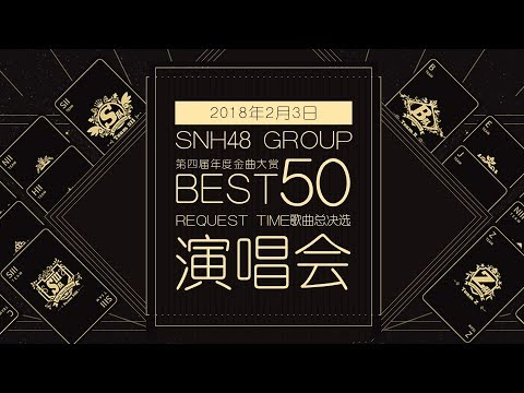SNH48 GROUP第四届BEST50演唱会