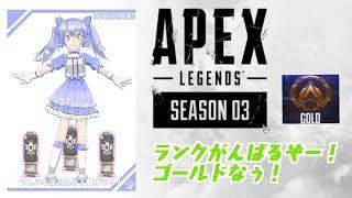 【APEX】ランクあげがんばるぞぃ!【カジュアルもやる】