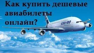 Как купить дешевые авиабилеты онлайн?(, 2014-07-05T20:38:43.000Z)