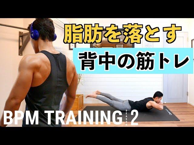 背中の脂肪を落とす!背筋の筋トレ(BPMトレーニング)