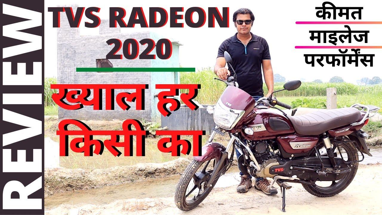 TVS RADEON 2020 Review।।माइलेज के साथ रफ्तार भी।। POW