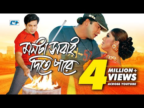 Monta Sobai Dite Pare | Shakib Khan | Apu Biswas | Bangla Movie Song | HD
