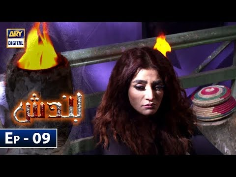 Bandish Episode 9 - 18th February 2019 - ARY Digital Drama