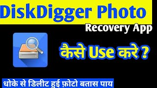 DiskDigger Photo Recovery App kaise Use kare