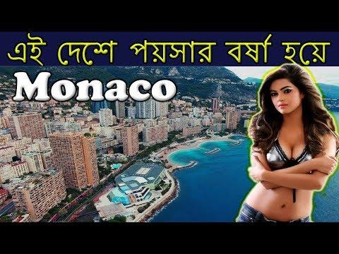 মোনাকো দেশে পয়সার বর্ষা হয়ে || Facts About Monaco Country In Bengali