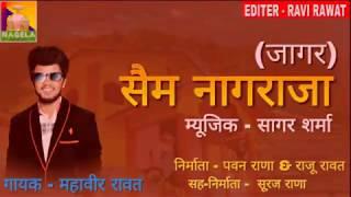 """महावीर रावत का 2018 का सबसे अधिक चर्चित गढ़वाली जागर गीत सेम नागराजा"""" नगेला म्यूजिक"""