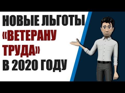 Льготы для Ветерана труда в 2020 году. Пенсии ветерана труда будут больше